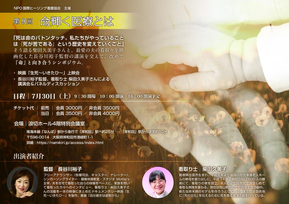 【大阪シンポジウムチラシ】