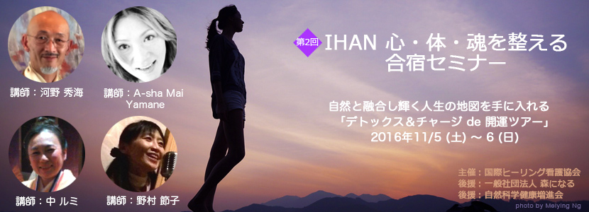 第2回 IHAN 心・体・魂を整える合宿セミナー