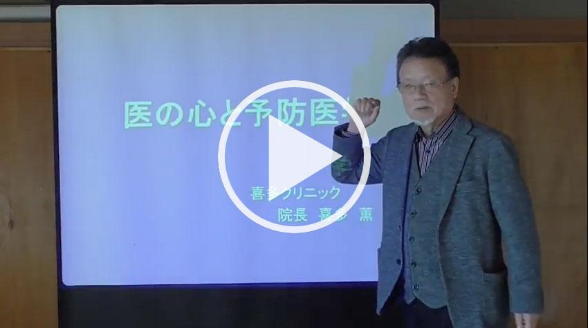 セミナー動画:『病気にならない体づくり』~コア・トレーニング~1