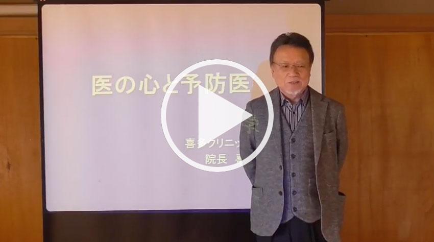 セミナー動画:『病気にならない体づくり』~コア・トレーニング~2