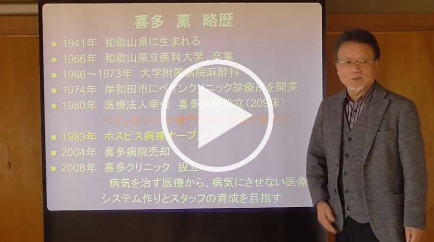 セミナー動画:『病気にならない体づくり』~コア・トレーニング~3