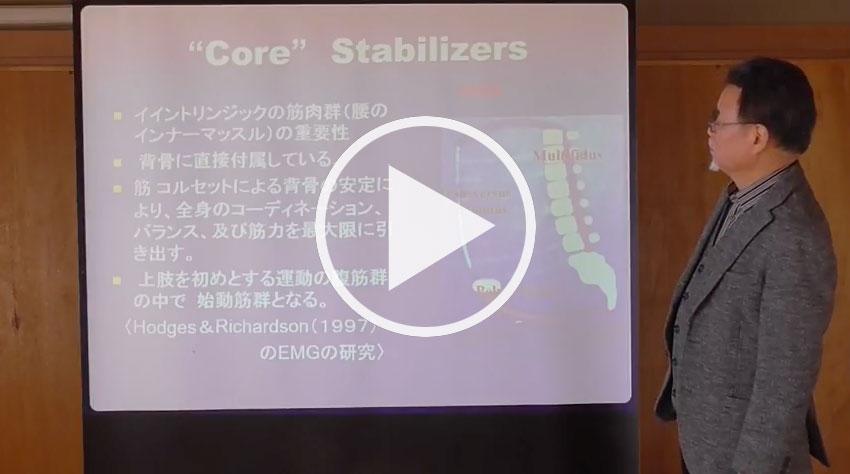 セミナー動画:『病気にならない体づくり』~コア・トレーニング~4