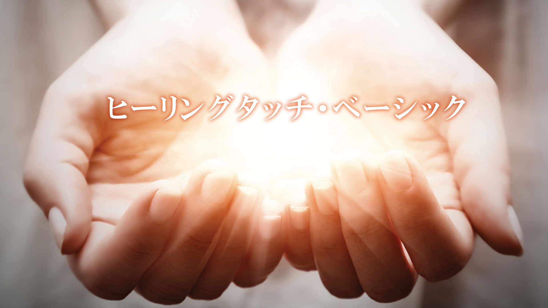 初級1:ヒーリングタッチ・ベーシック(千葉)