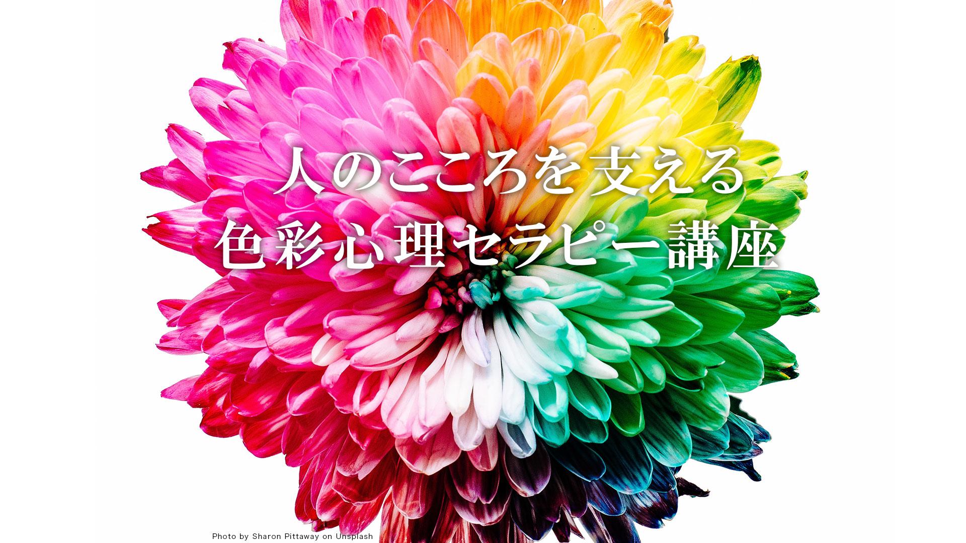 人のこころを支える色彩心理セラピー講座