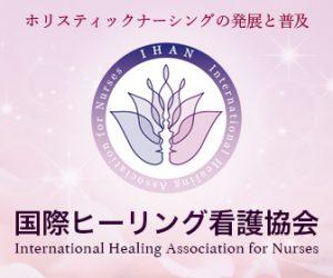 NPO法人国際ヒーリング看護協会