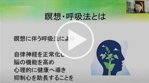 オンラインミニ講座 ③ 瞑想・呼吸法