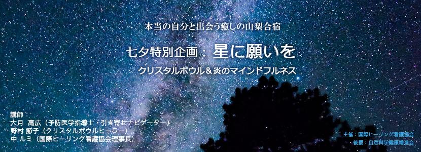 本当の自分と出会う癒しの山梨合宿(7月7日・8日)