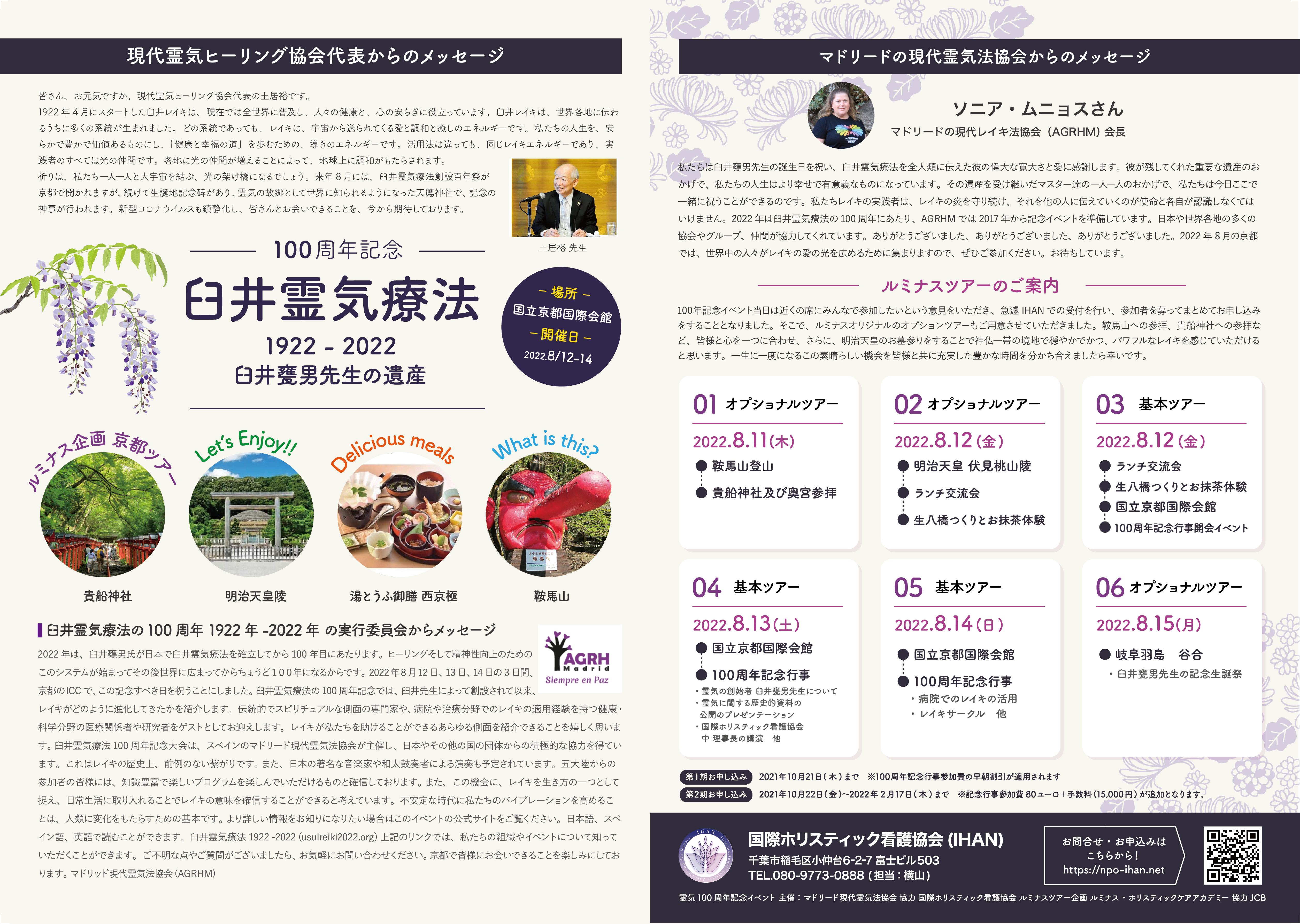 100周年記念 臼井霊気療法